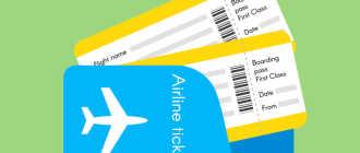 За сколько суток можно купить билет на самолет