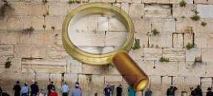 Стена Плача. Купол Скалы. Иерусалим