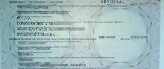 Воеводская виза по приглашению воеводы в Польше