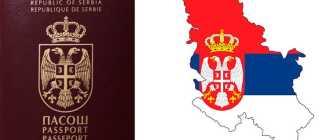 Особенности получения ВНЖ в Сербии в 2021 году