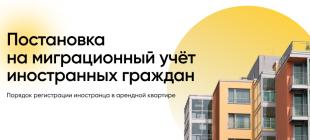 Сделать регистрацию в Москве для граждан Украины в своей квартире