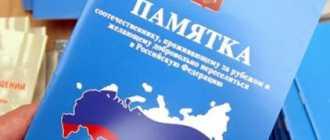Подробные рекомендации по заполнению заявления на участие в Государственной программе по оказанию содействия добровольному переселению в Российскую Федерацию соотечественников