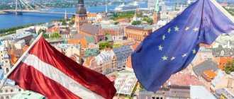 Иммиграция в Латвию для предпринимателей