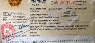 Нужна ли виза во Вьетнам для украинцев в 2021 году — разбираем суть
