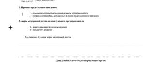 Какой код у документа вид на жительство иностранного гражданина