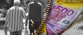 Средняя и минимальная пенсия в Германии в 2021 году: расчет пенсии