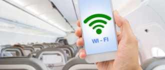 Можно ли пользоваться интернетом в самолете в 2021 году и есть ли он на борту