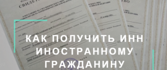Как гражданину Республики Молдовы получить ИНН в России