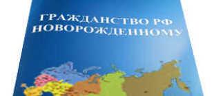 Процедура получения гражданства РФ новорожденными