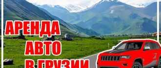 Предпочтительнее арендовать внедорожник для путешествия по Грузии