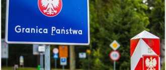 Какие существуют таможенные правила Республики Польша