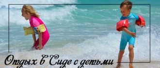 Отдых в Сиде с детьми — лучшие отели и отзывы, песчаные пляжи, развлечения