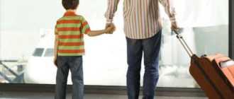 Что представляет собой запрет на выезд ребенка из страны