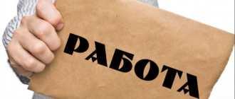 Работа в Москве для граждан ЛНР и ДНР в 2021 году