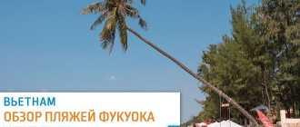 Лучшие пляжи Фукуока (Вьетнам): Лонг Бич, Бай Сао и еще 7 чудесных пляжей – 2021