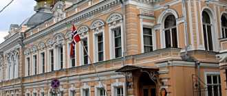 Консульство Норвегии в России: адрес, режим работы