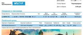 Проверить бронь авиабилета по номеру билета 2021