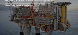 Работа в Норвегии на нефтяных платформах – условия и зарплаты