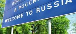 Миграция в РФ: способы эмиграции и иммиграции в поисках лучшей жизни