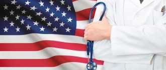 Медицина в США в 2021 году: уровень американской системы здравоохранения