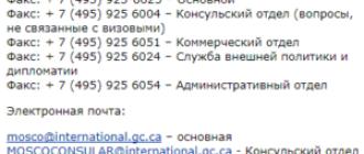 Посольство Канады в Москве: официальный сайт, телефон и время работы, правила посещения консульства