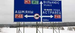 Из Минска в Вильнюс — особенности путешествия на обычных и скоростных поездах