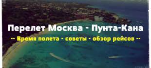 Сколько лететь до Пунта Кана из Москвы прямым рейсом. Перелёт Москва – Пунта Кана