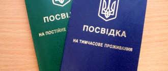 Как получить и оформить вид на жительство на Украине в 2021 году: документы и сроки рассмотрения
