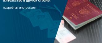 Как россиянам подать уведомление о виде на жительство в другой стране