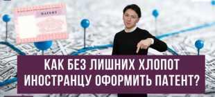 Где оплатить патент на работу для иностранных граждан (квитанция)