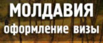 Виза в Молдавию (Молдову) заменяется печатью в загранпаспорте